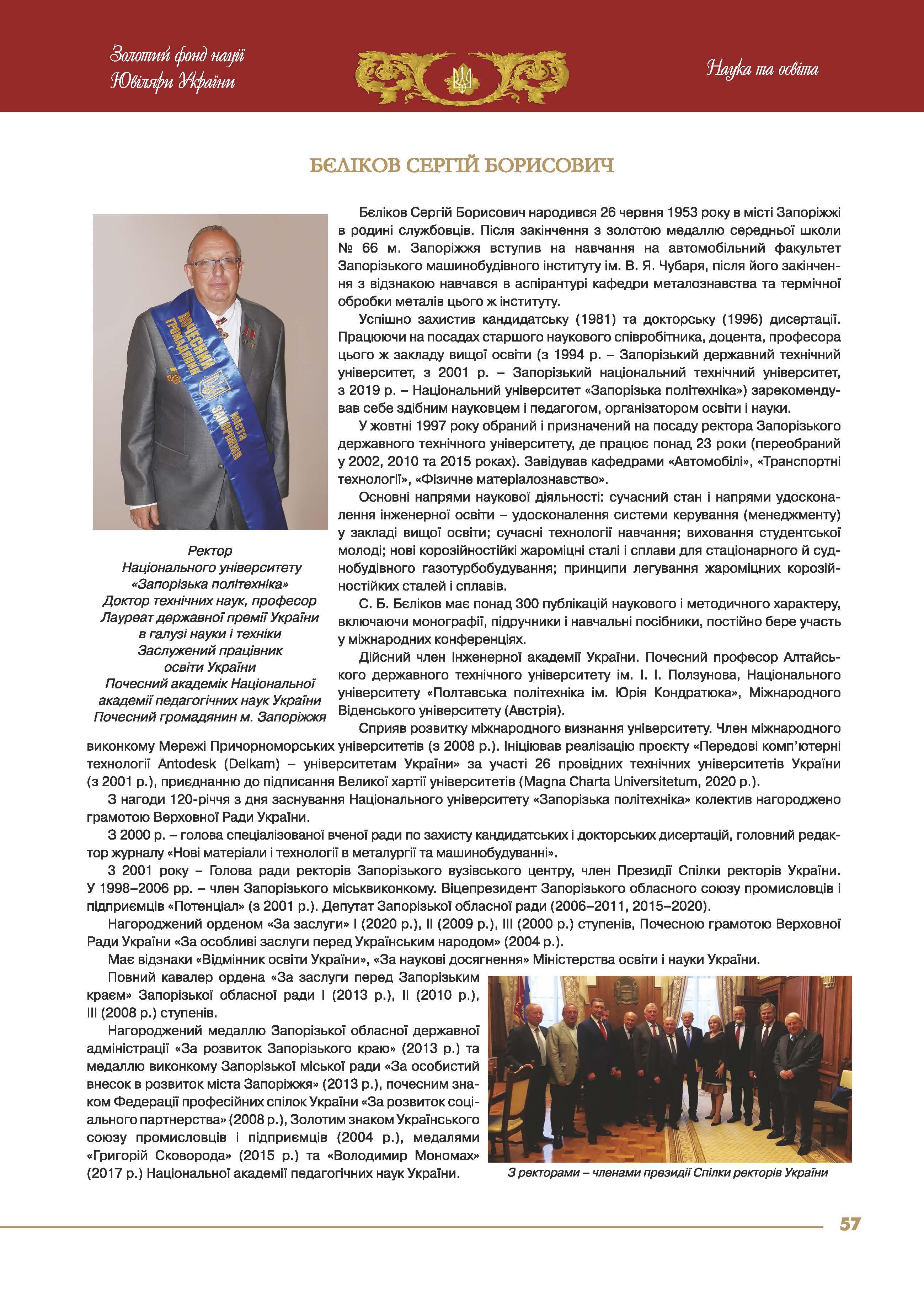 Бєліков Сергій Борисович