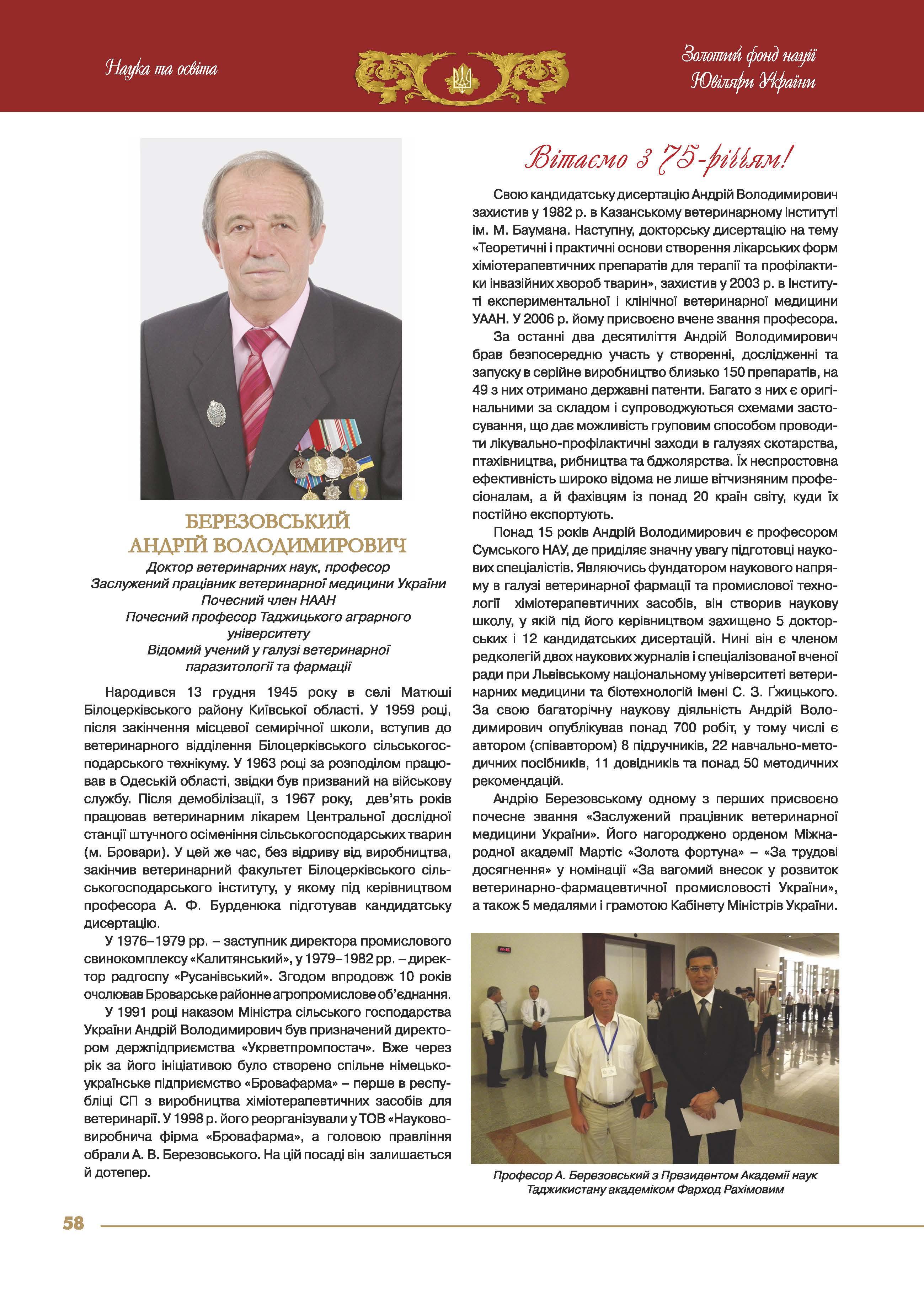 Березовський Андрій Володимирович