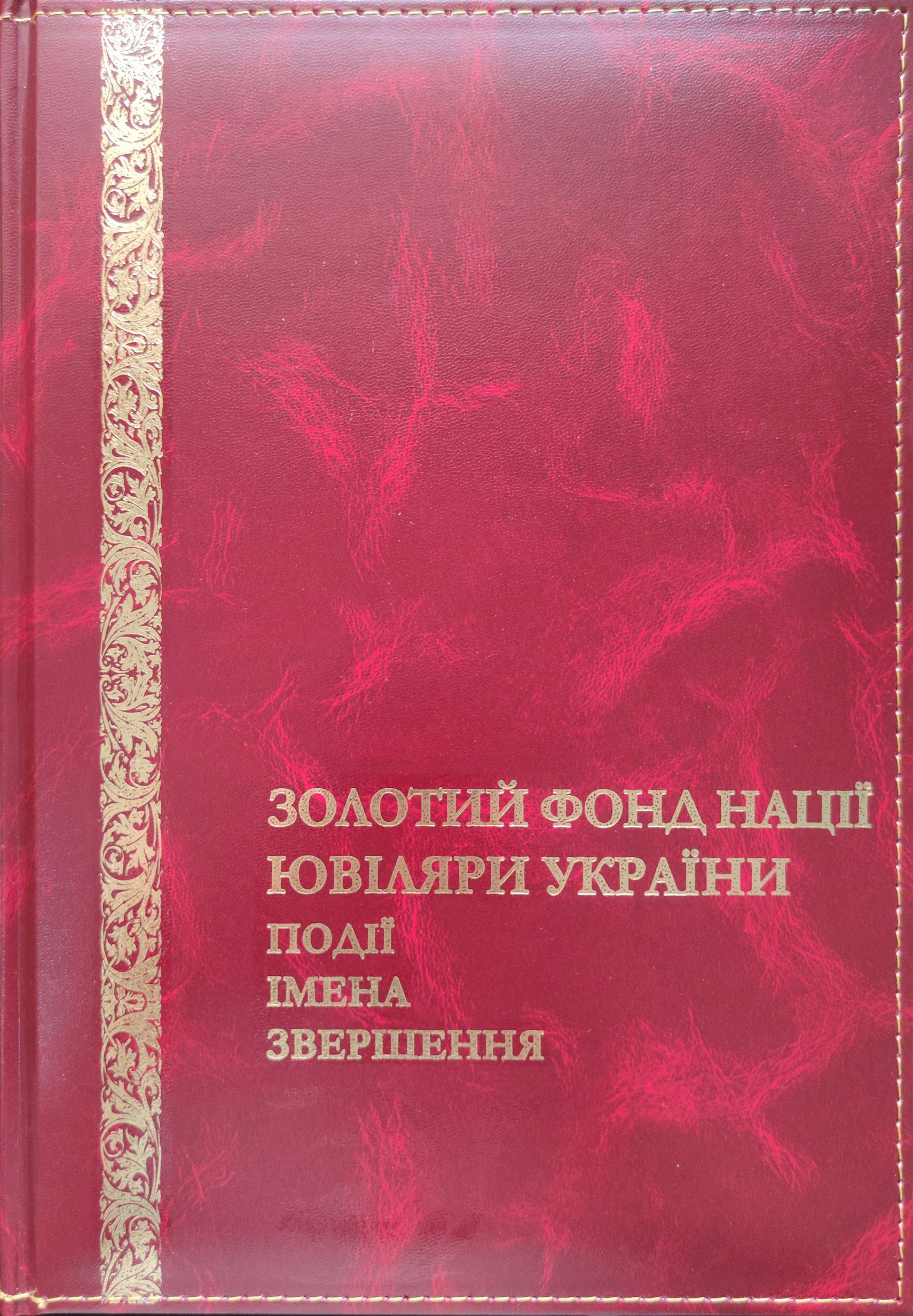 Золотий фонд нації: Ювіляри України. Події. Імена. Звершення 2021