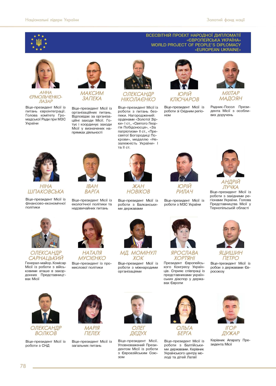 Міжнародна дипломатична місія народної дипломатії