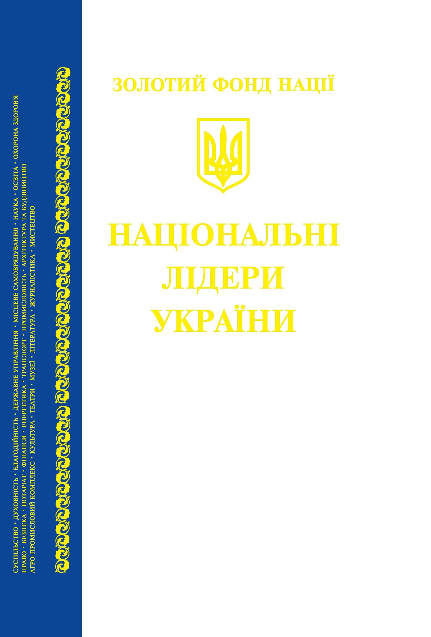 Національні лідери України. Видання друге з доповненнями і змінами