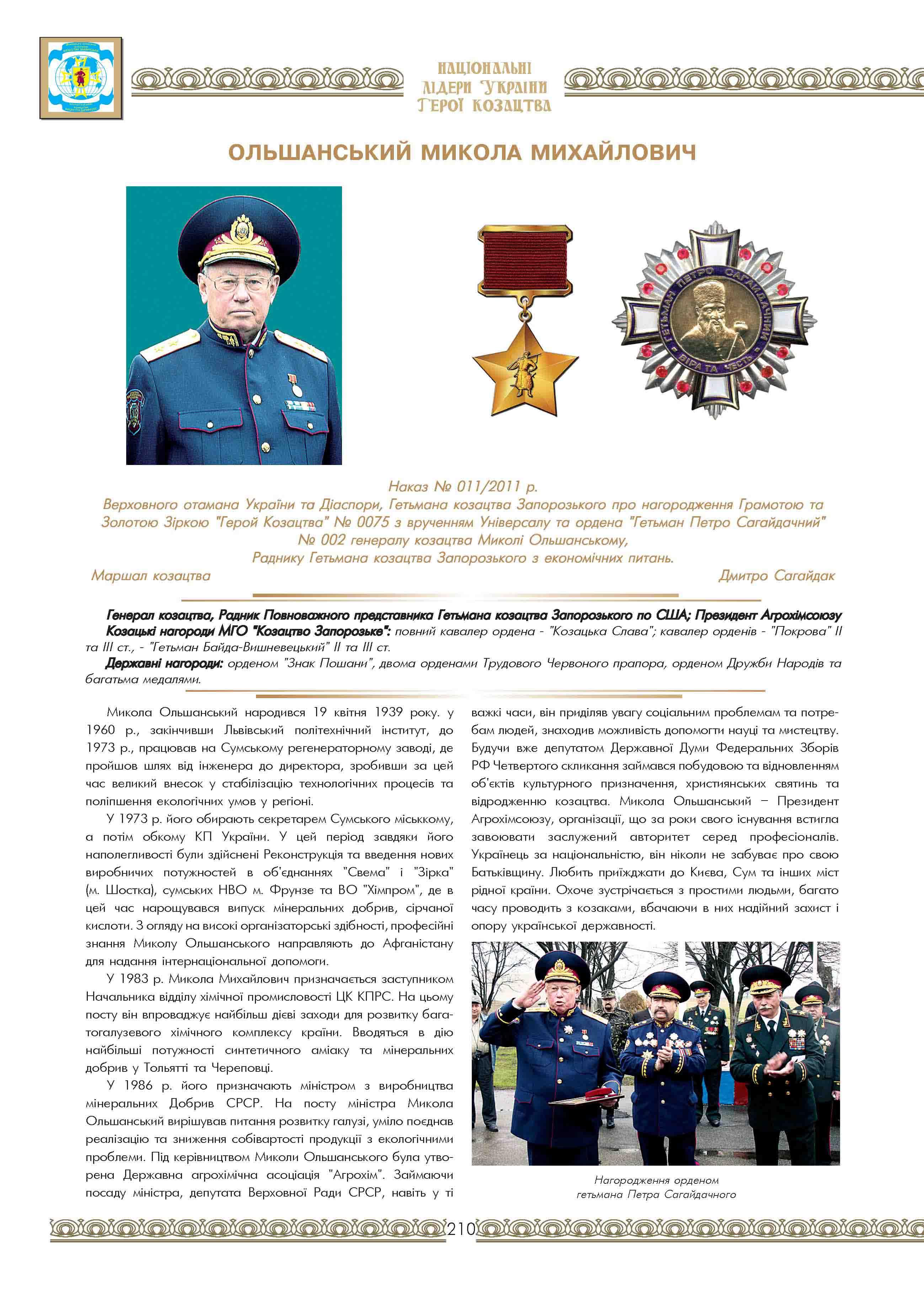 Ольшанський Микола Михайлович