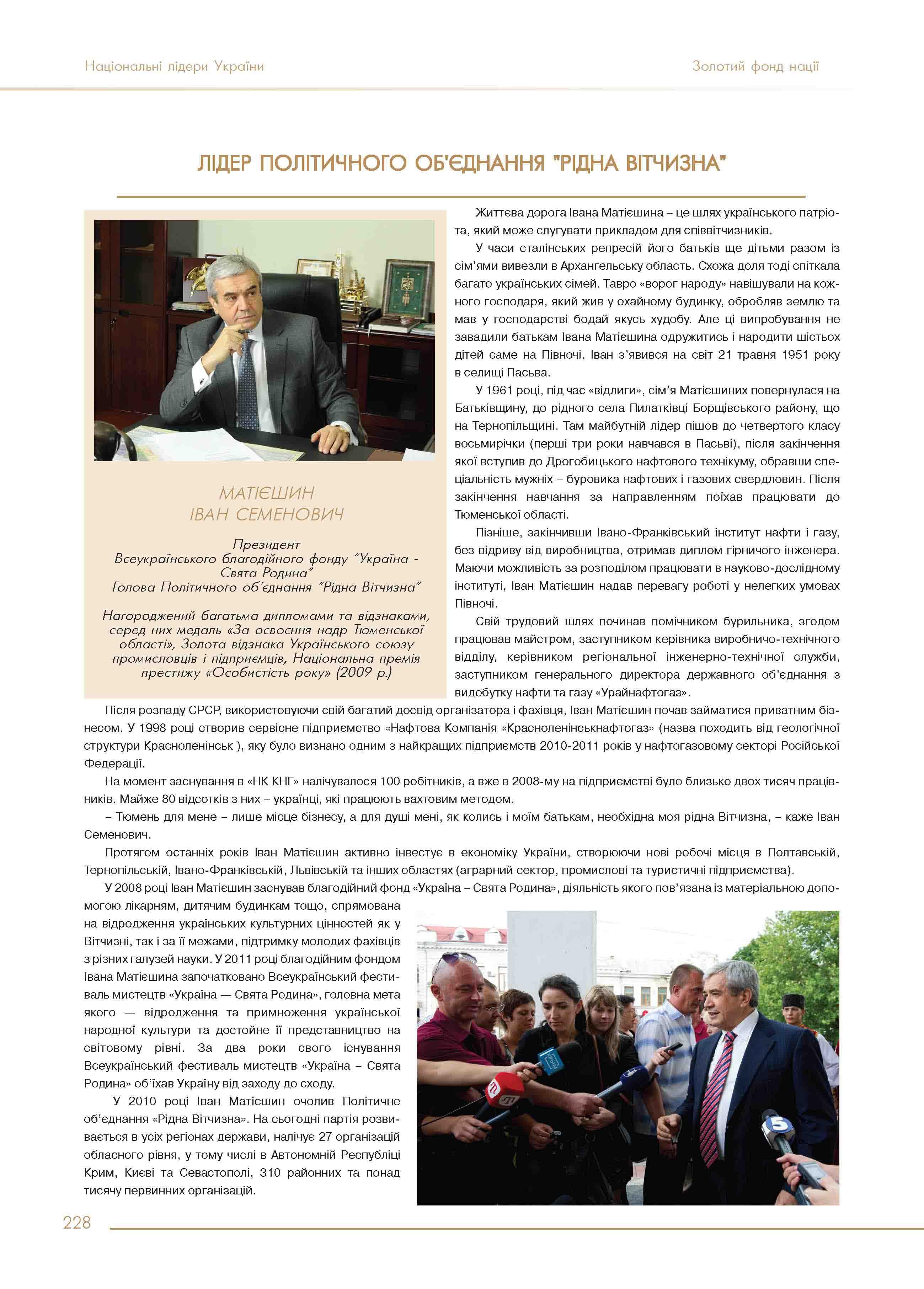 Матієшин Іван Семенович. Президент Всеукраїнського благодійного фонду