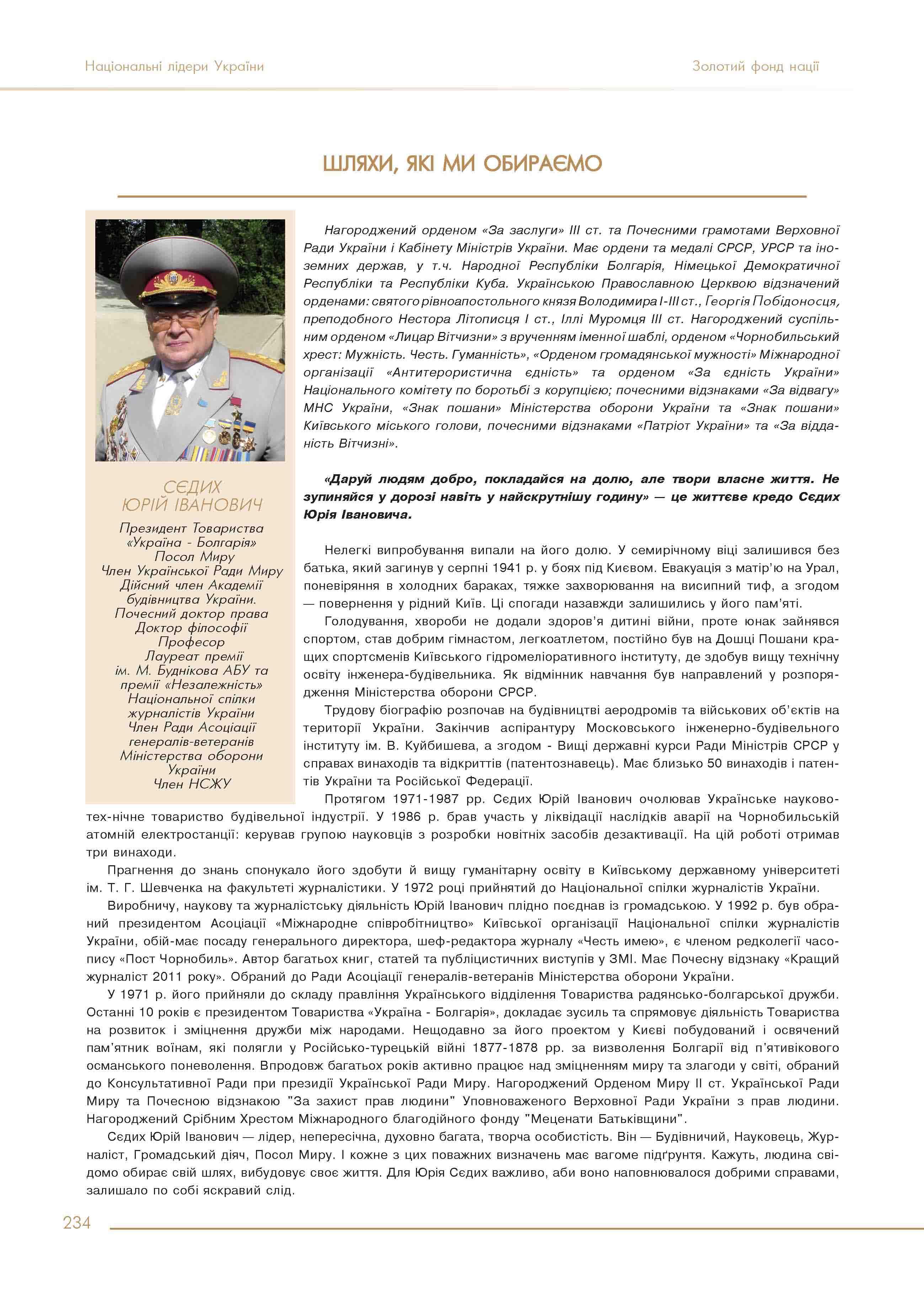 Сєдих Юрій Іванович. Президент Товариства