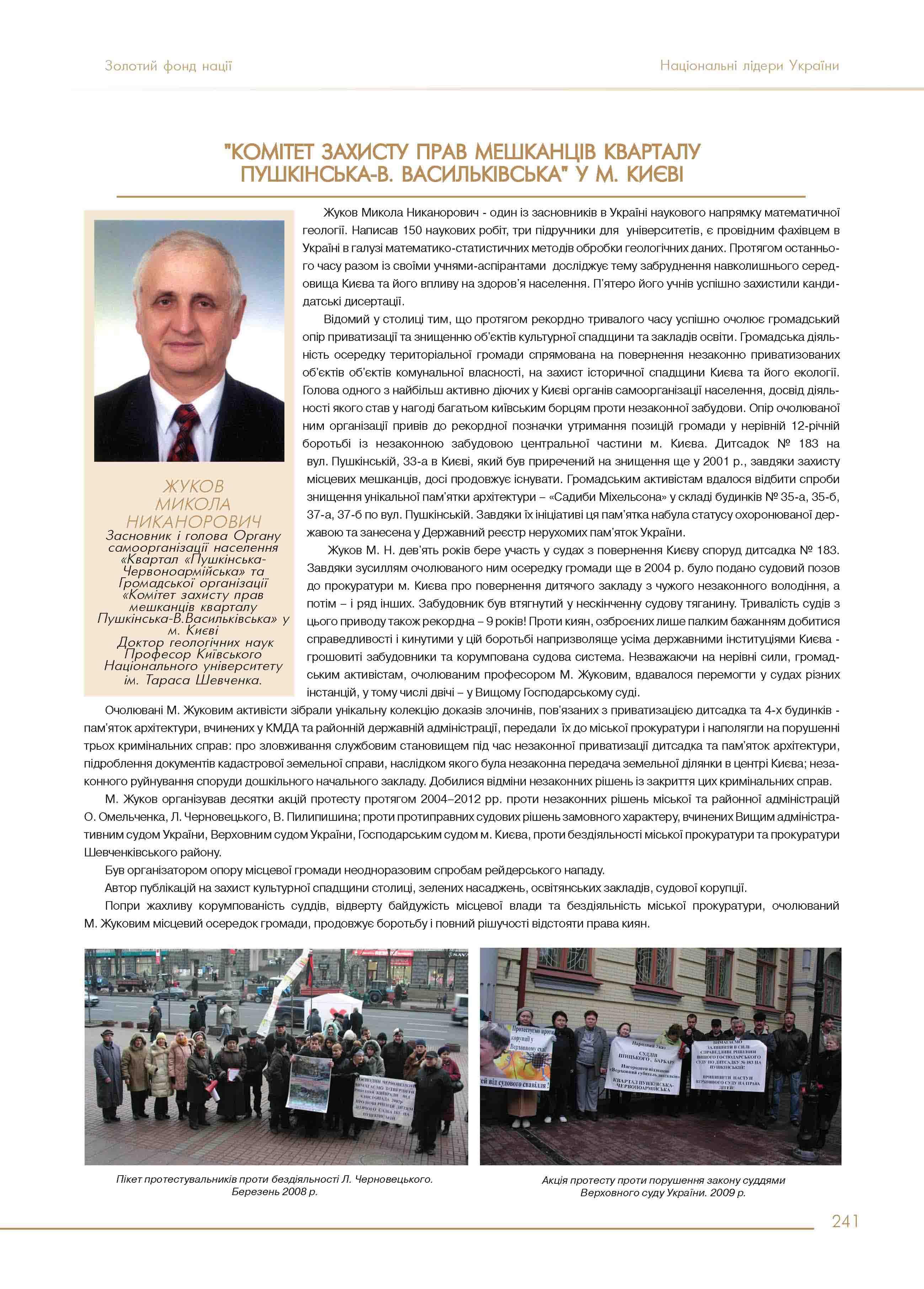 Жуков Микола Никанорович. Засновник і голова Органу самоорганізації населення