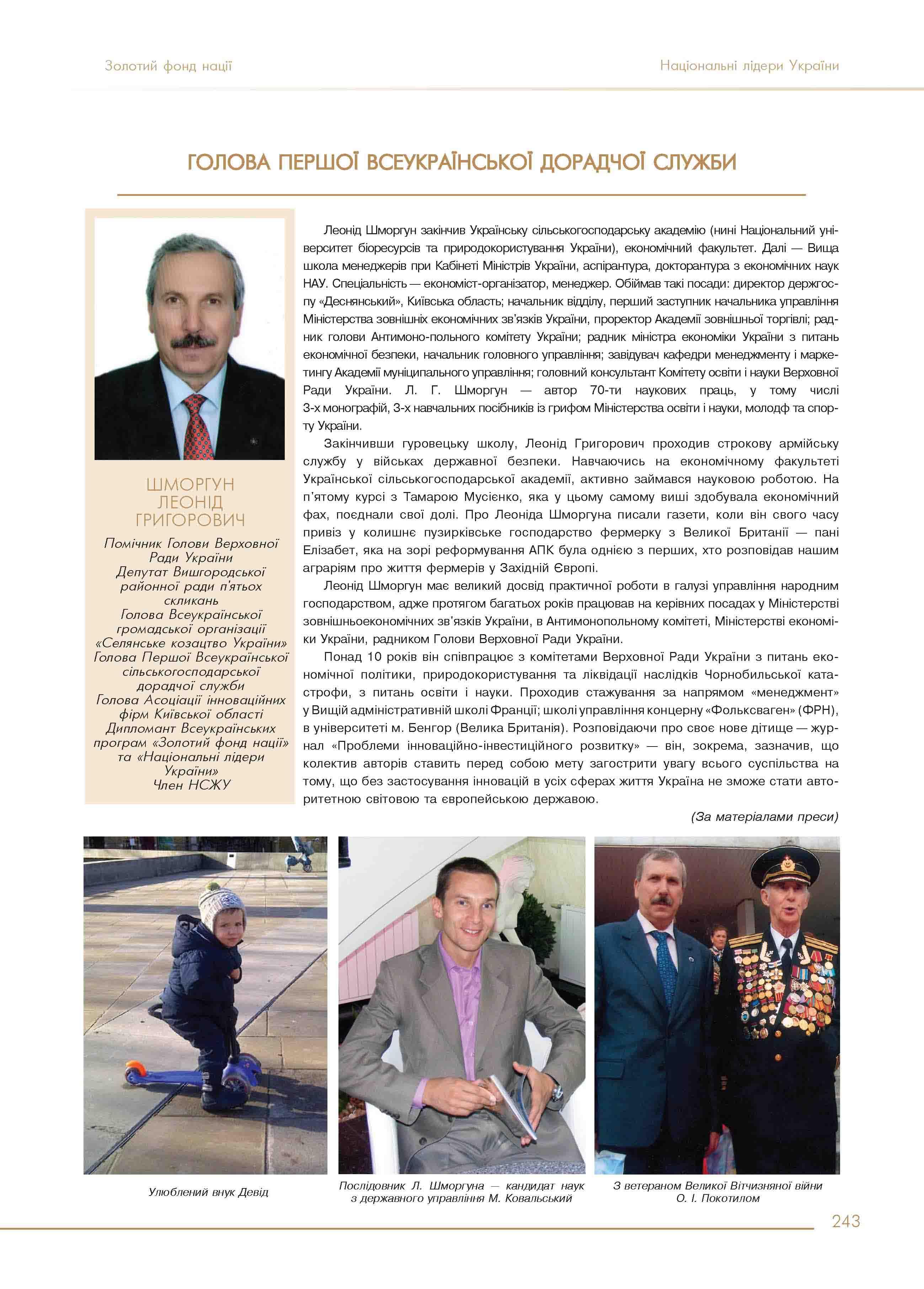 Шморгун Леонід Григорович. Голова першої всеукраїнської дорадчої служби