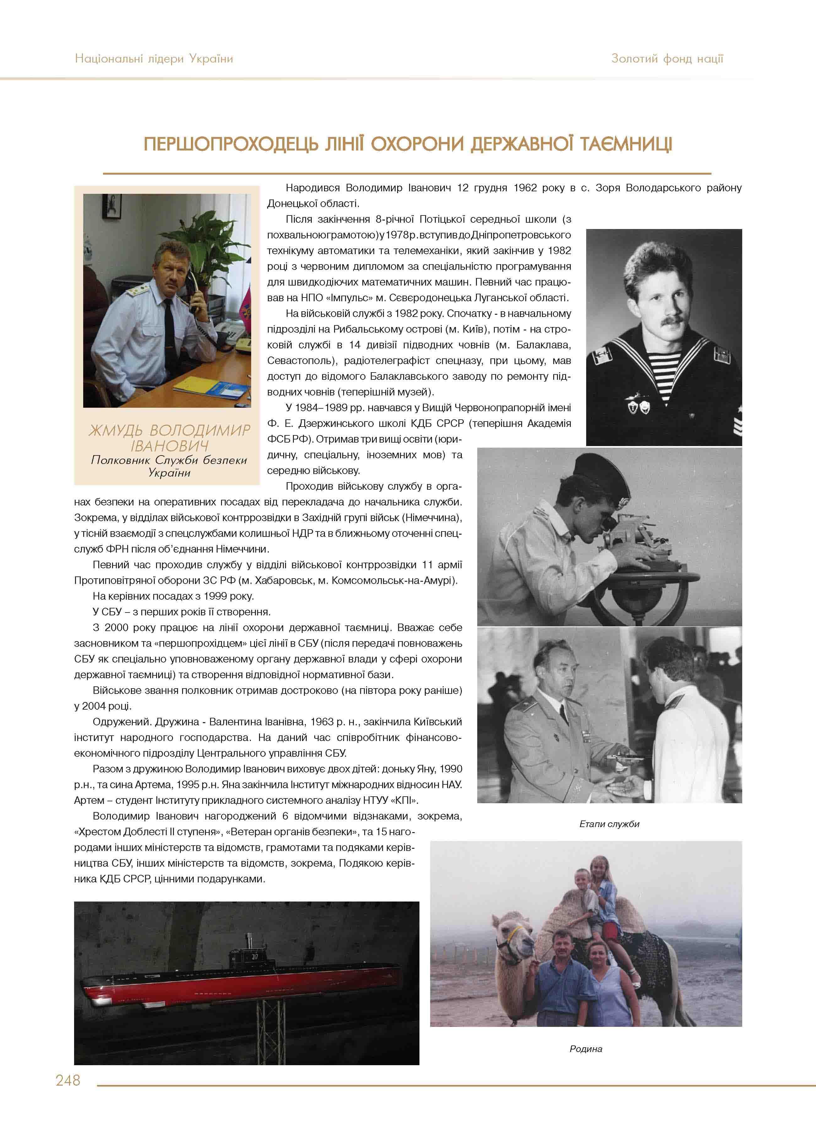 Жмудь Володимир Іванович. Полковник Служби безпеки України