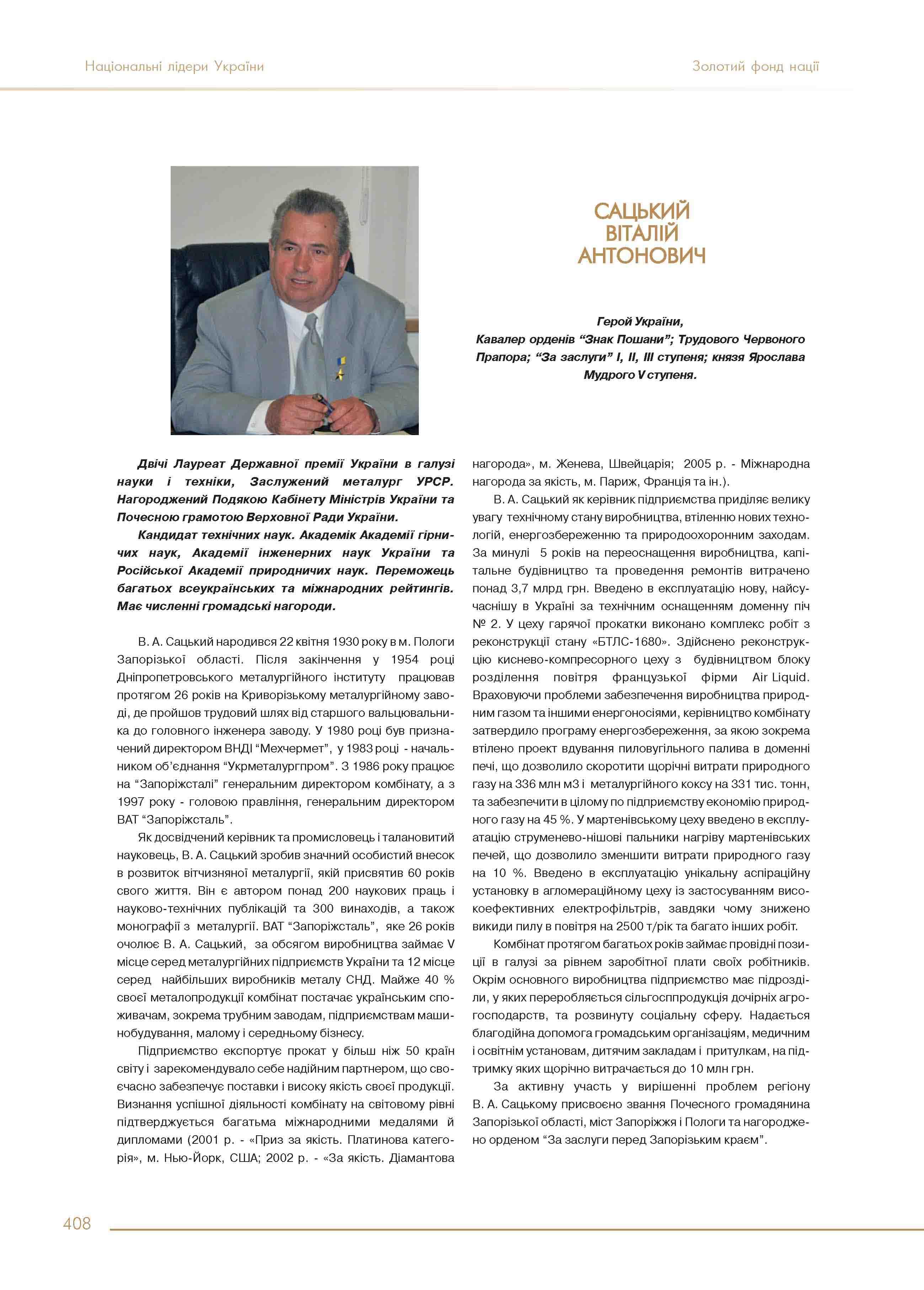 Сацький Віталій Антонович. Герой України