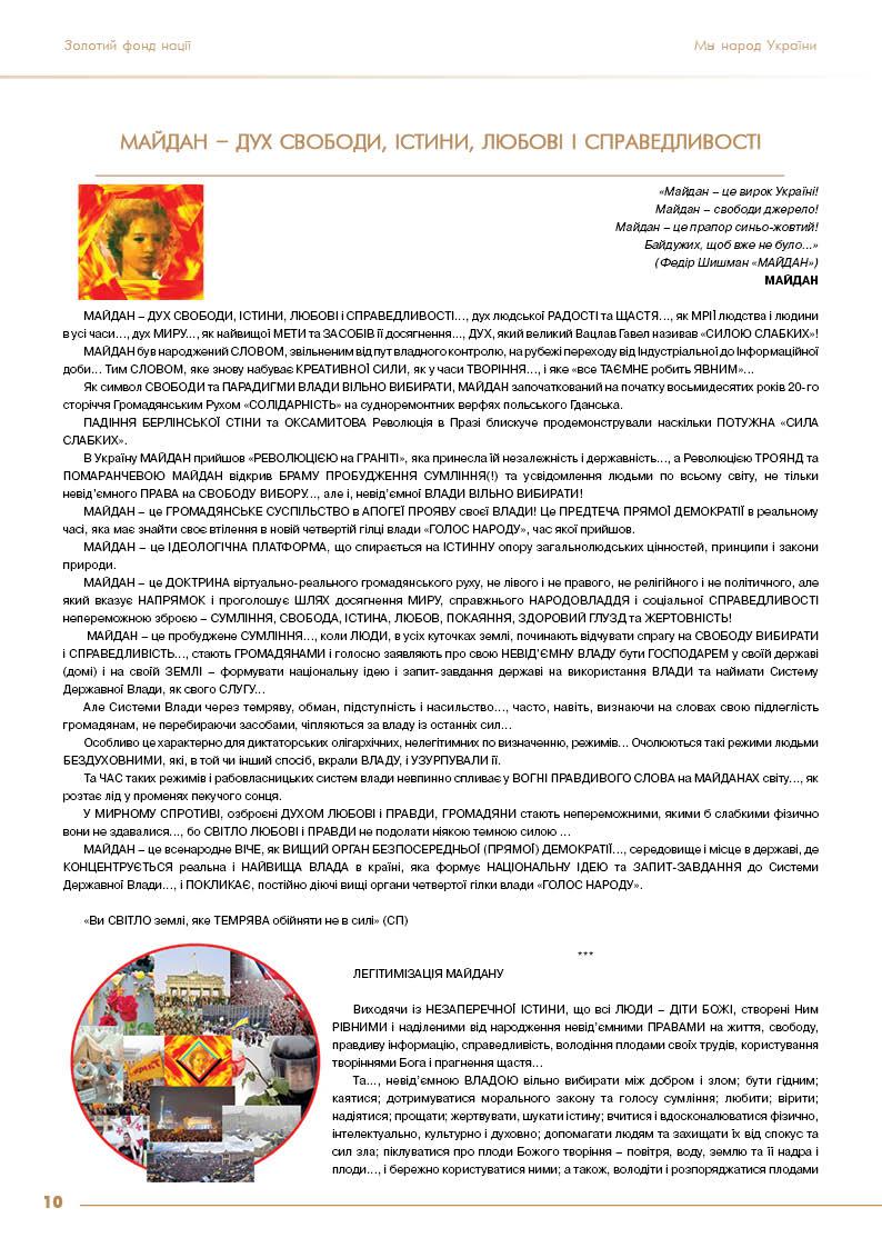 Майдан - дух свободи, істини, любові і справедливості