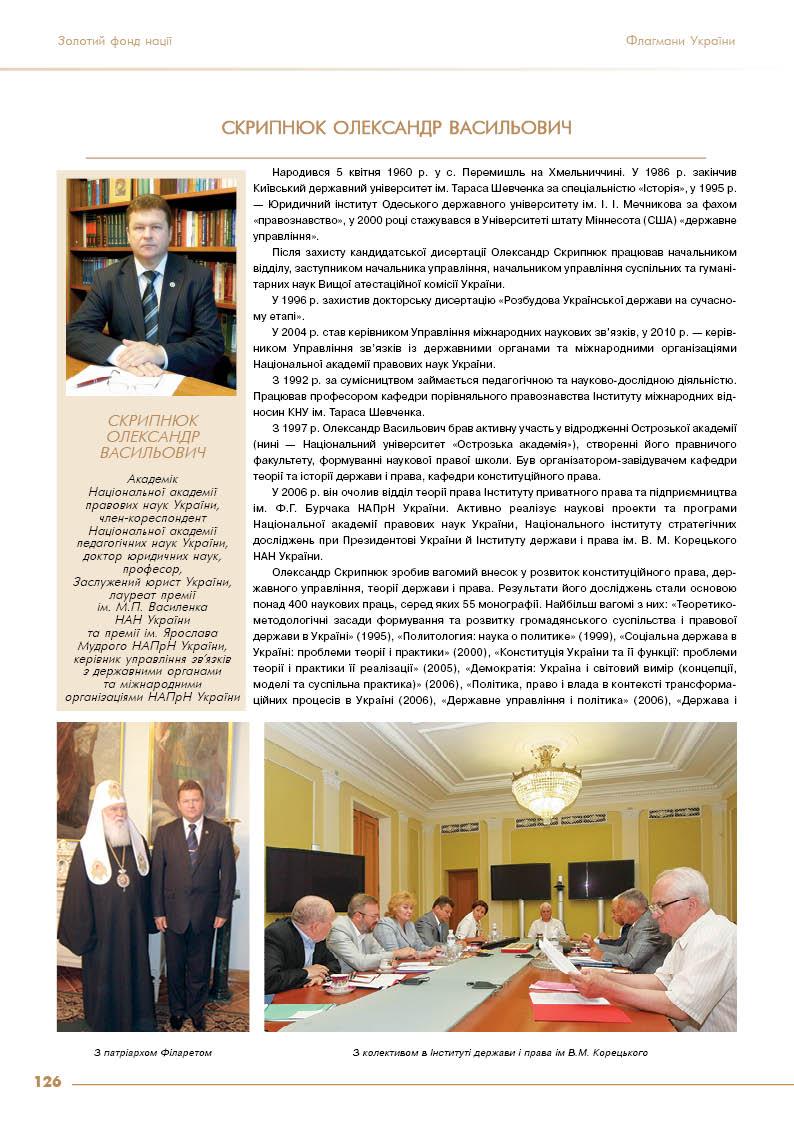Скрипнюк Олександр Васильович