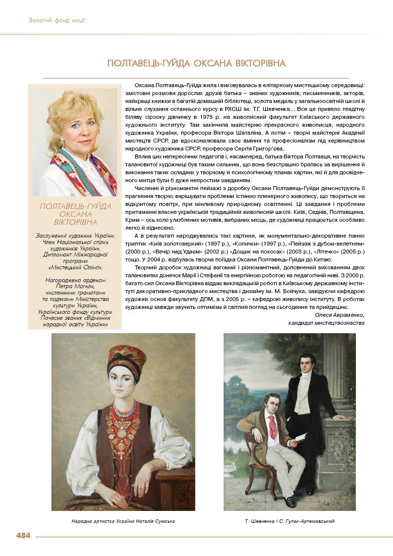 Полтавець-Гуйда Оксана Вікторівна