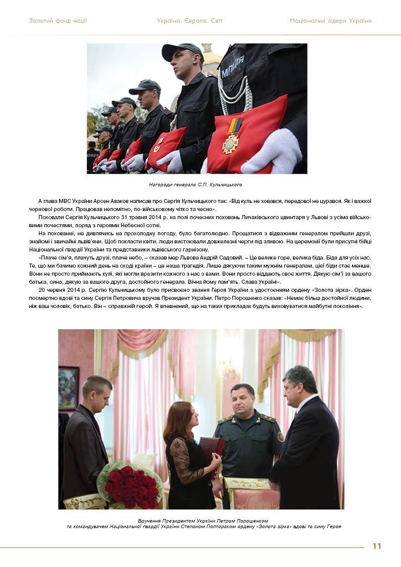 Кульчицький Сергій Петрович. Відважний генерал з передової
