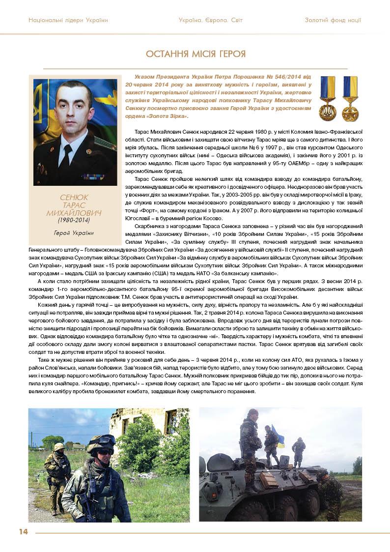 Сенюк Тарас Михайлович. Остання місія Героя