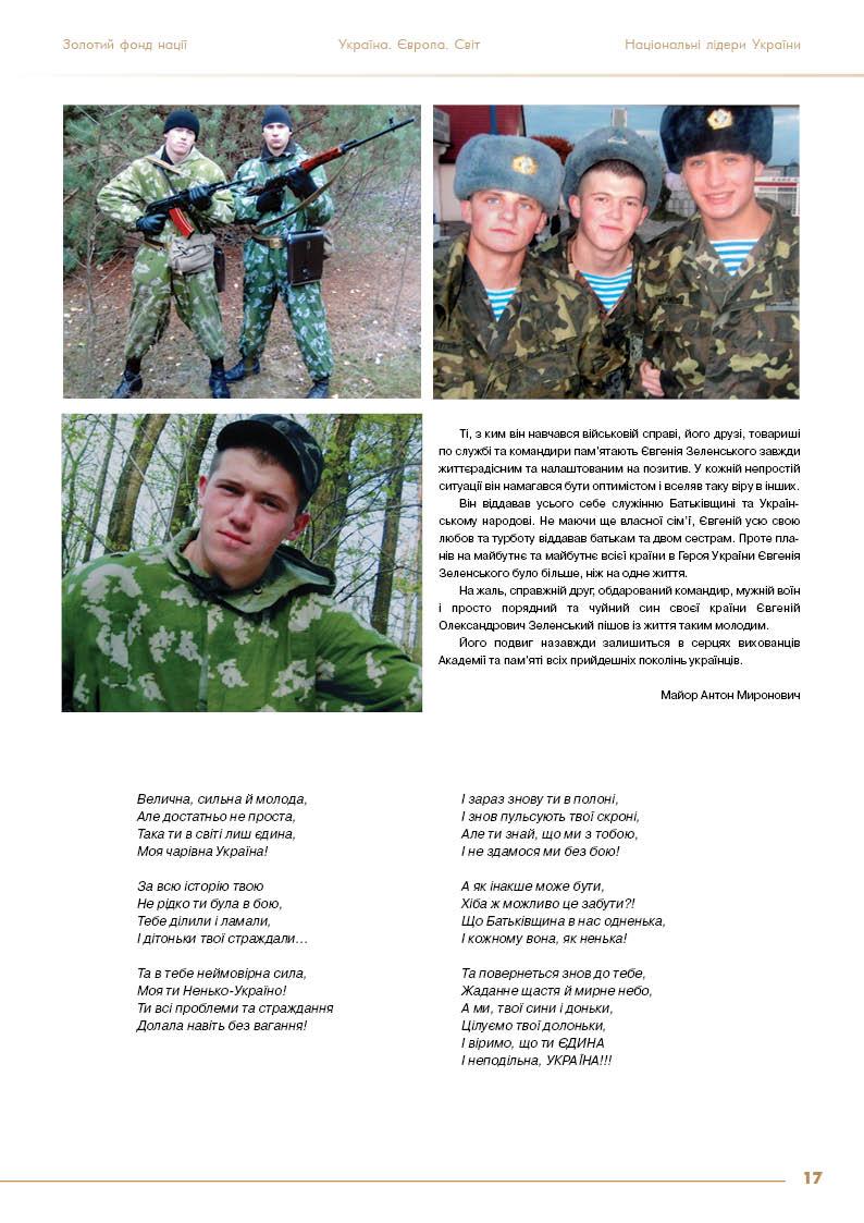 Зеленський Євгеній Олександрович. За Україну, за її волю, за життя