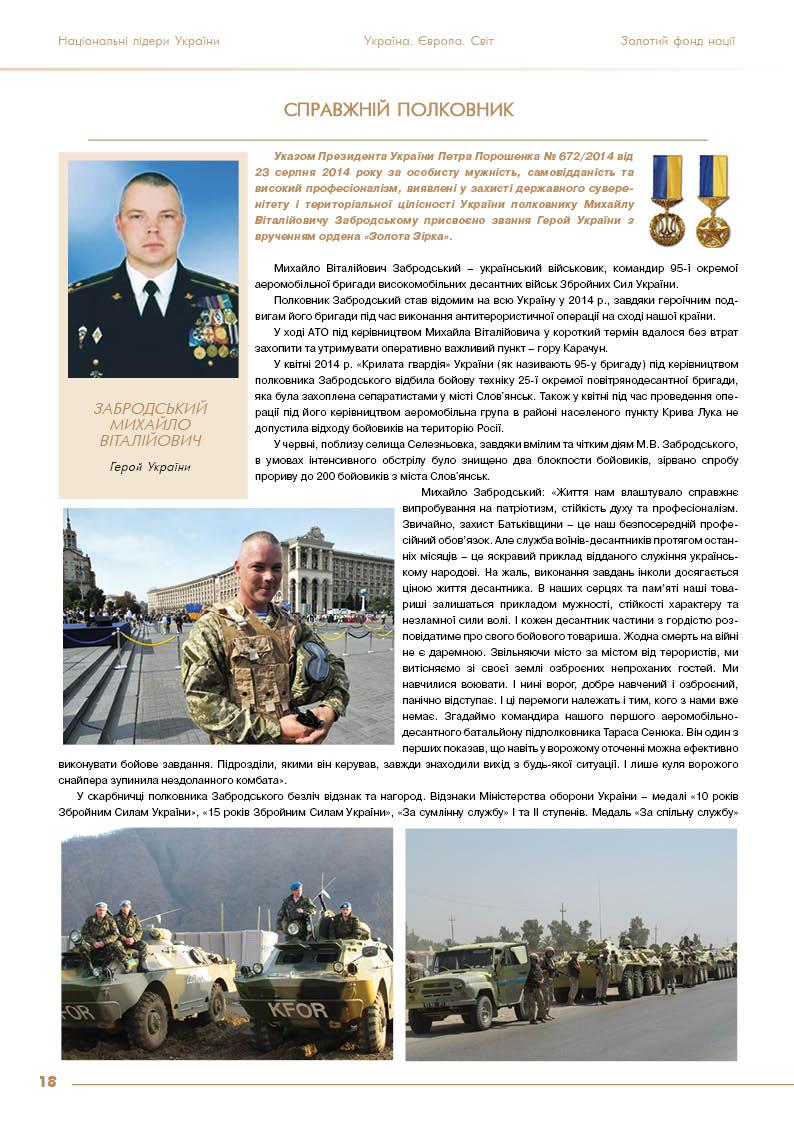 Забродський Михайло Віталійович. Справжній полковник