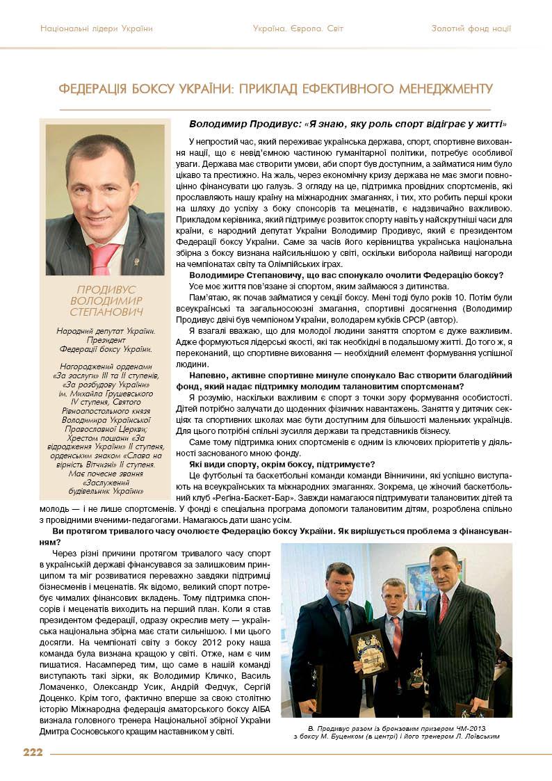Продивус Володимир Степанович. Президент Федерації боксу України