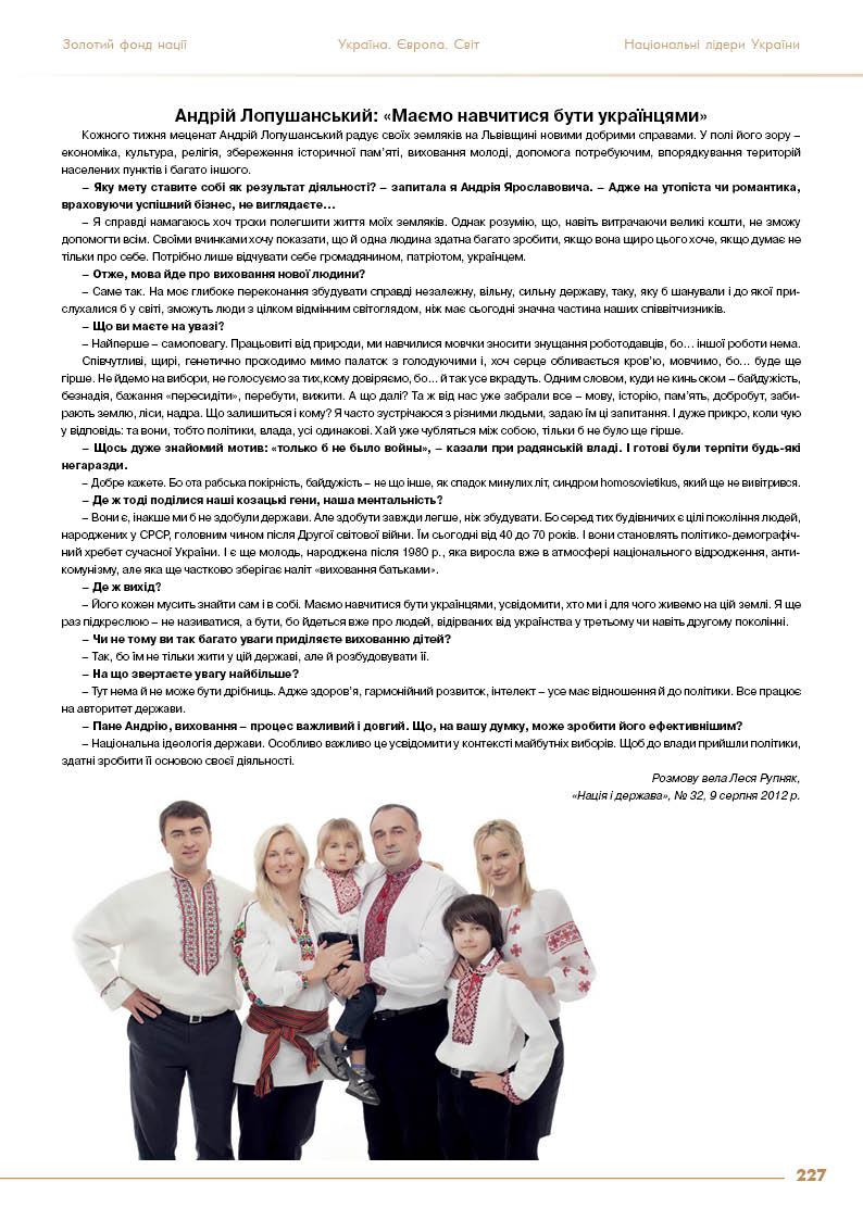 Лопушанський Андрій Ярославович