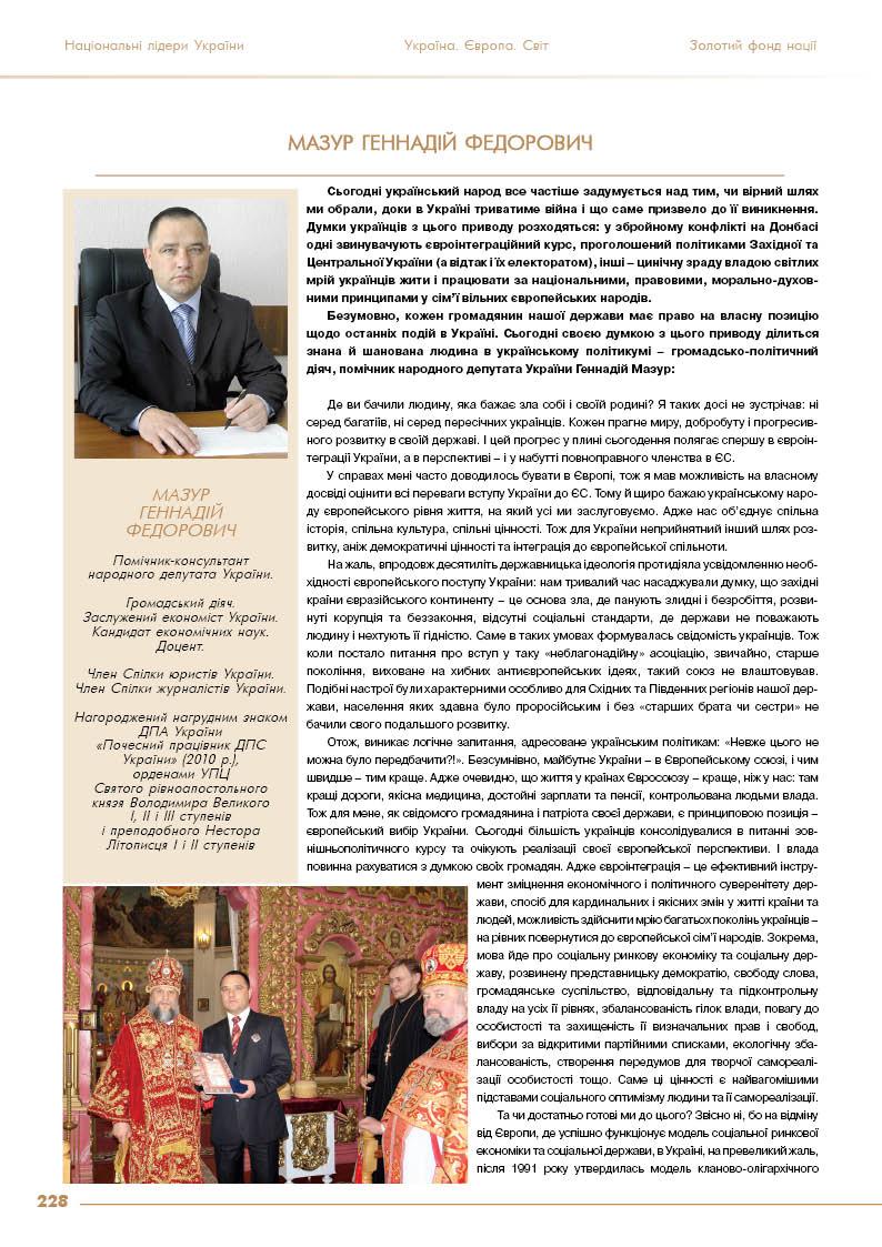 Мазур Геннадій Федорович