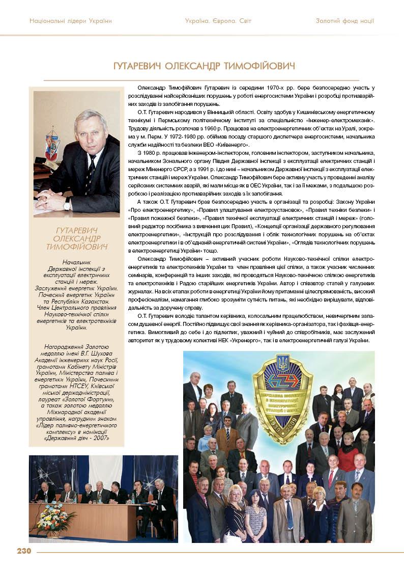 Гутаревич Олександр Тимофійович