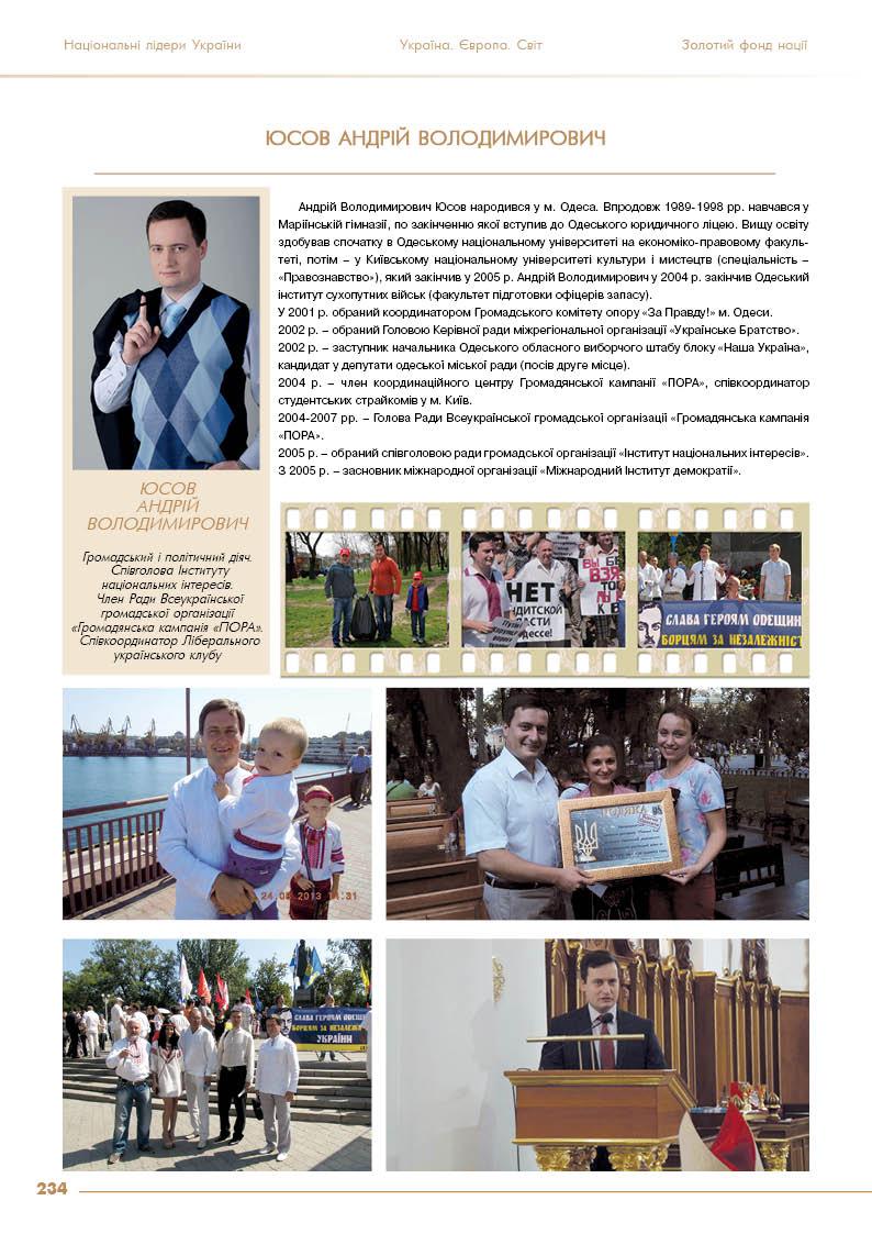 Юсов Андрій Володимирович