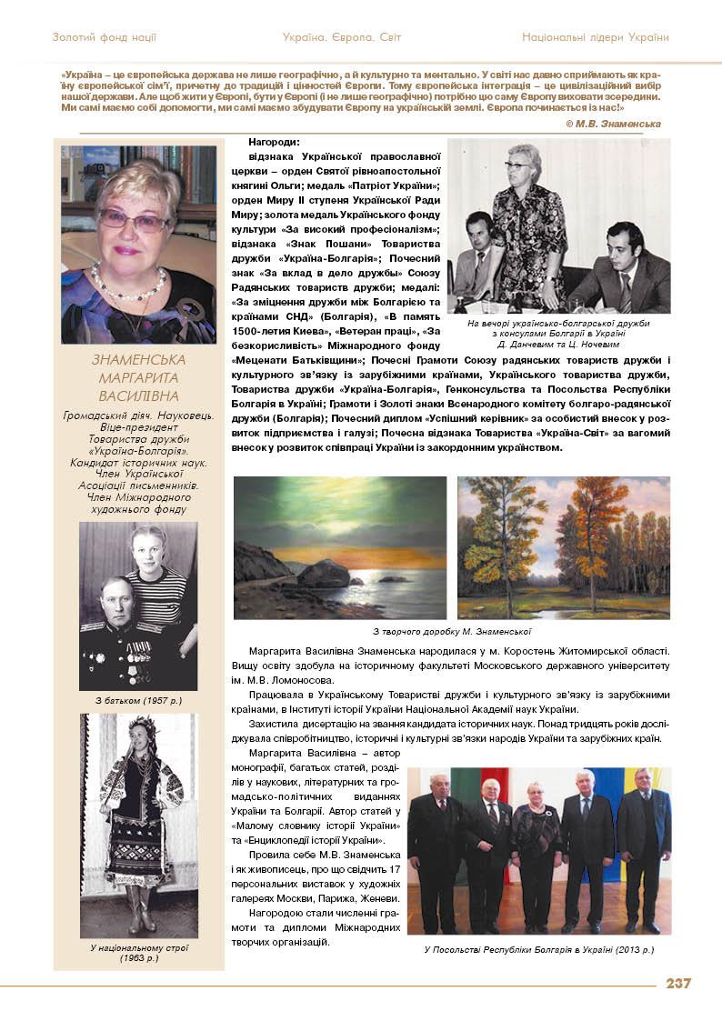 Знаменська Маргарита Василівна