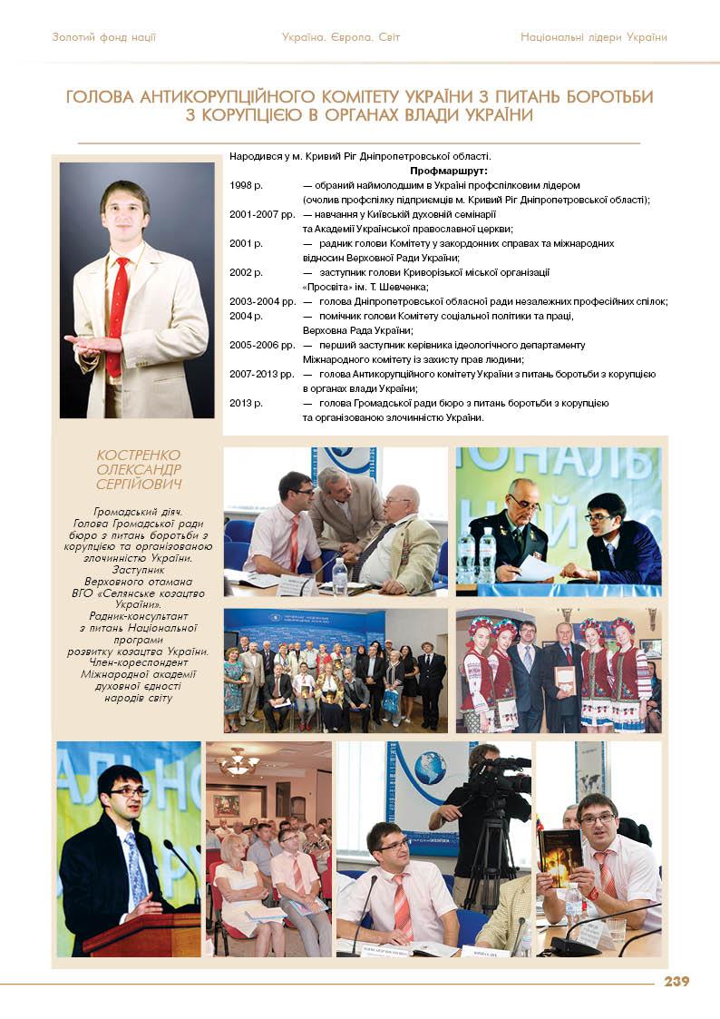 Костренко Олександр Сергійович