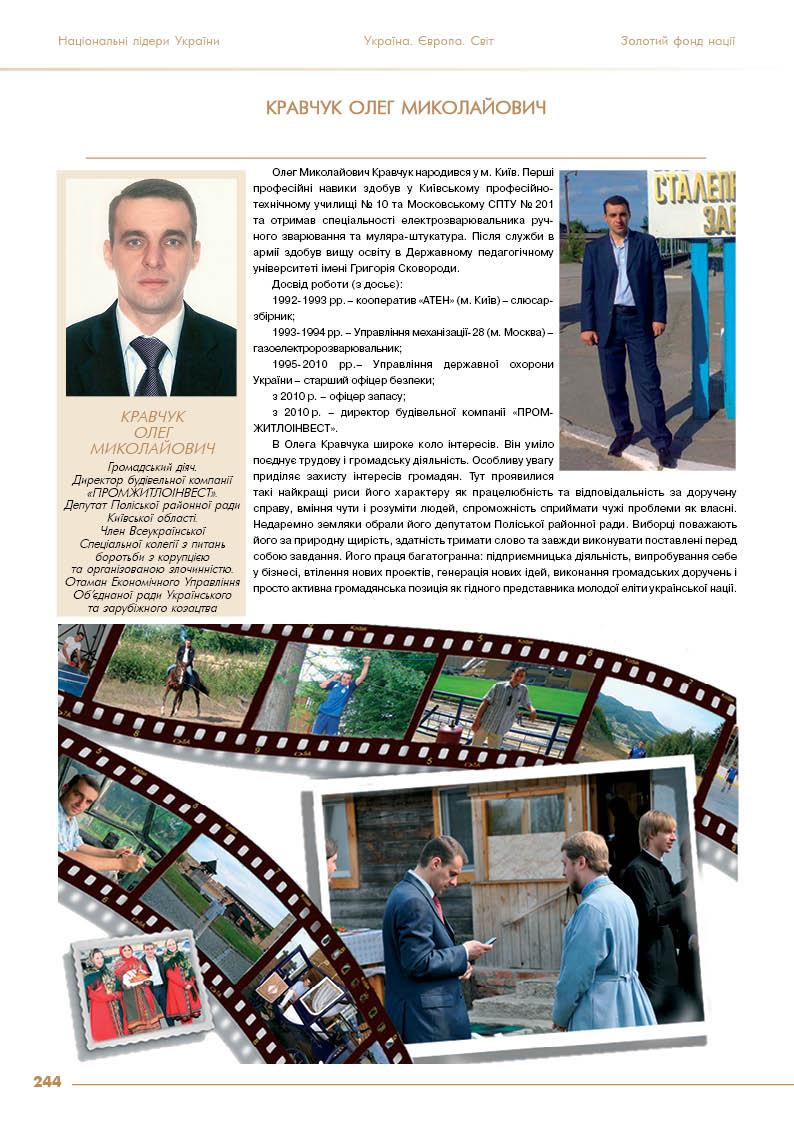 Кравчук Олег Миколайович