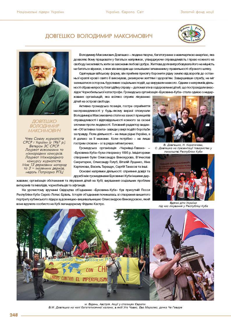 Довгешко Володимир Максимович
