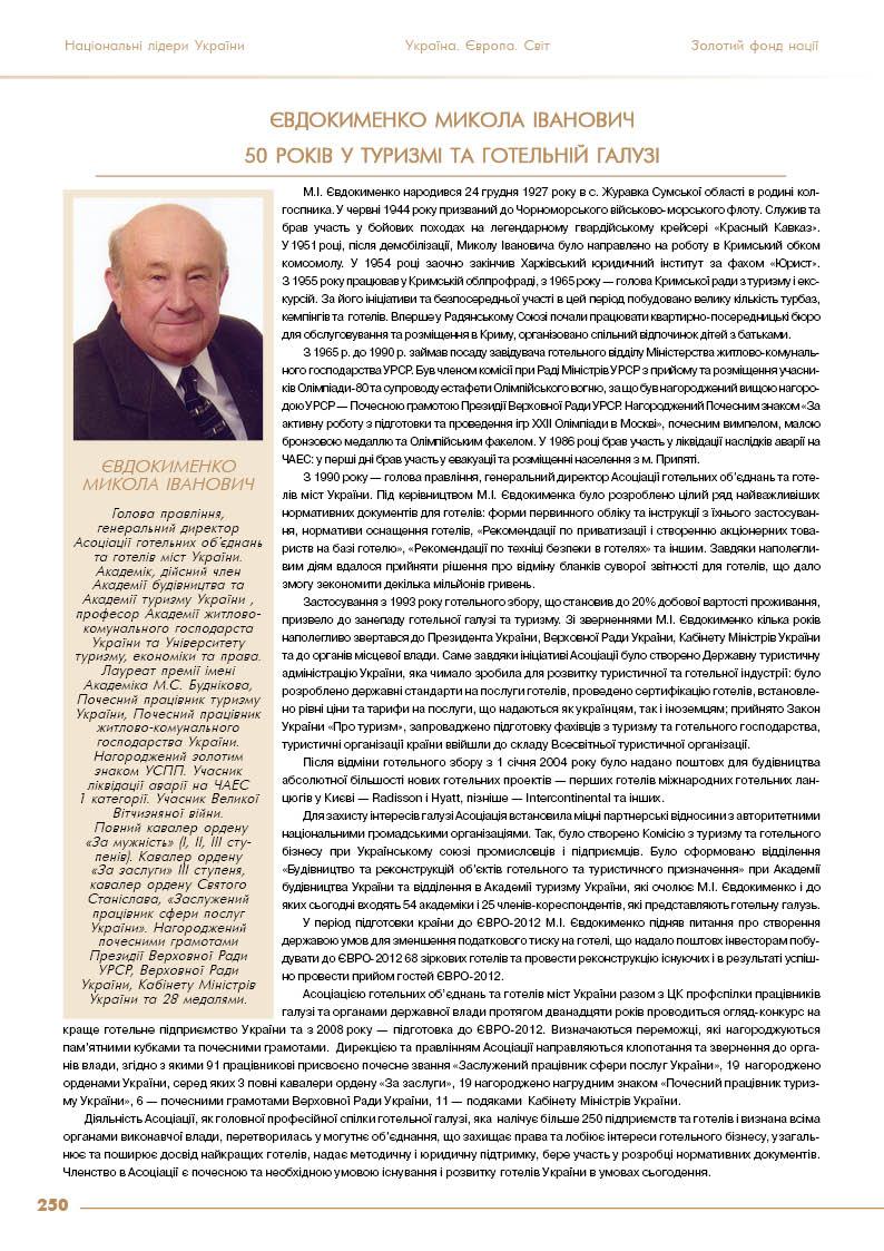 Євдокименко Микола Іванович. Голова правління, генеральний директор Асоціації готельних об'єднань та готелів міст України