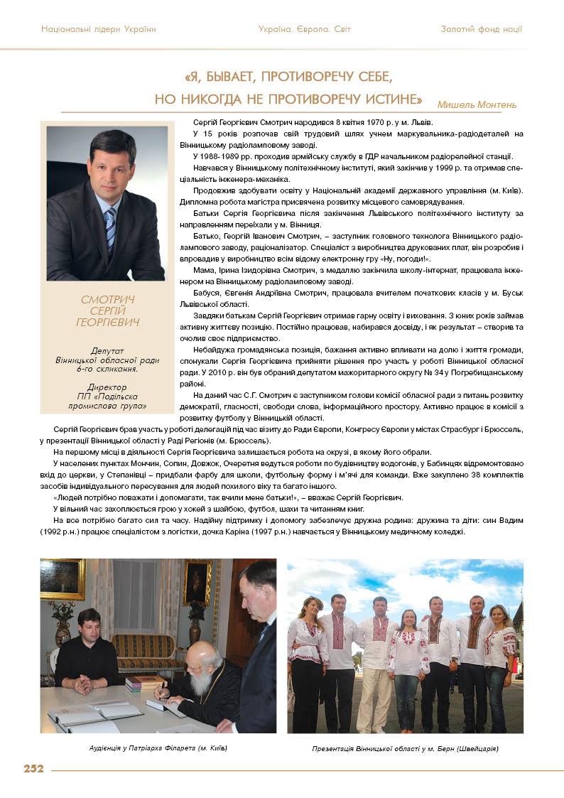 Смотрич Сергій Георгієвич