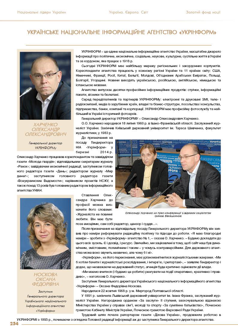 Харченко Олександр Олександрович