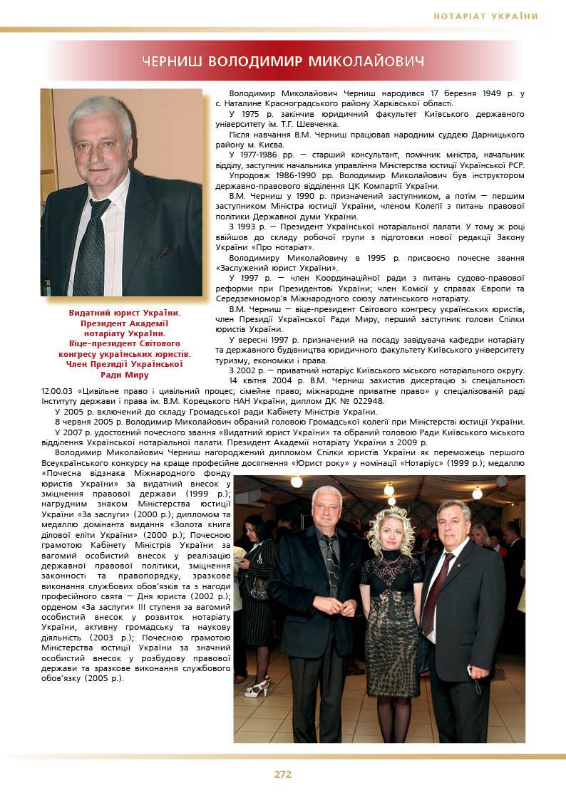 Черниш Володимир Миколайович