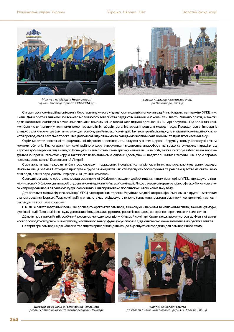 Київська Трьохсвятительська духовна семінарія