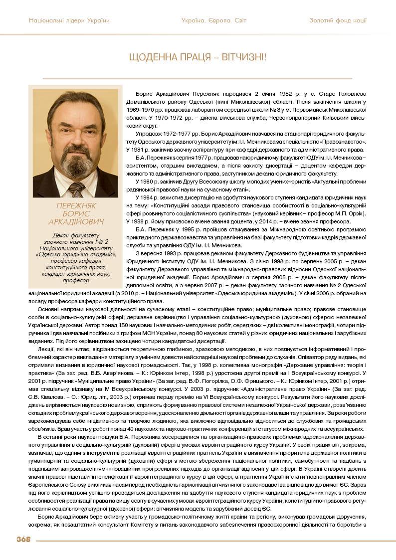 Пережняк Борис Аркадійович