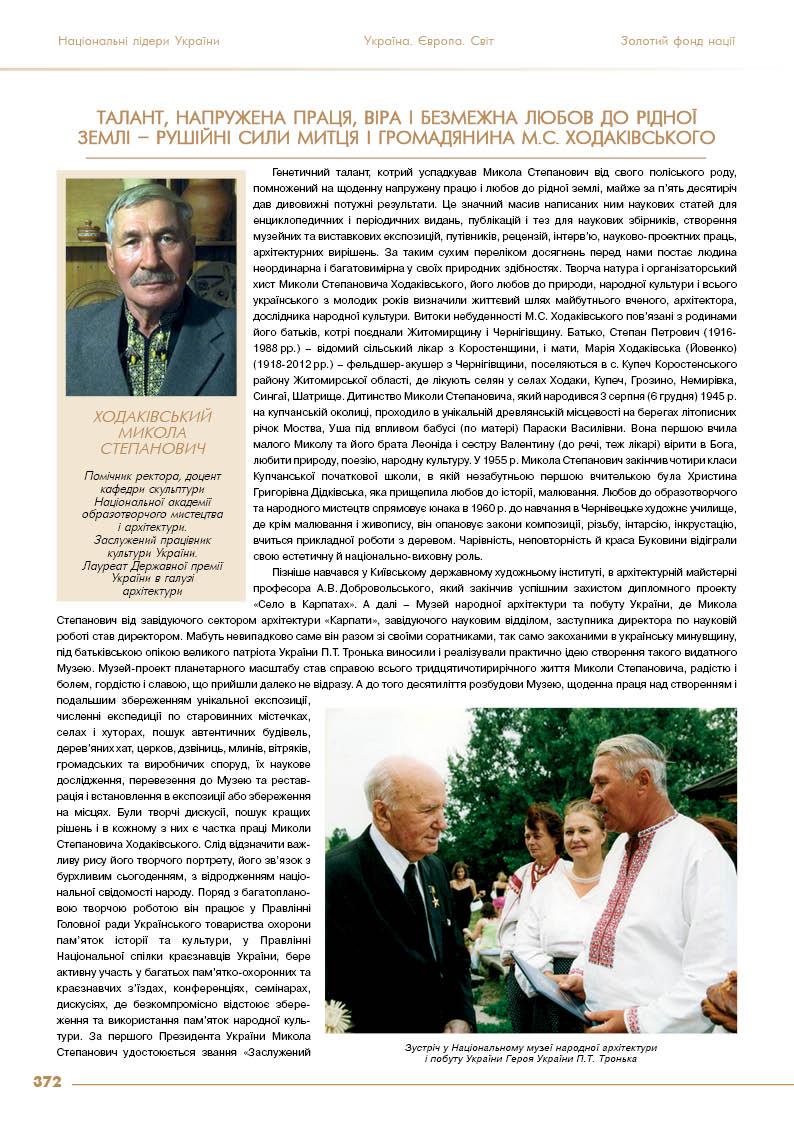 Ходаківський Микола Степанович