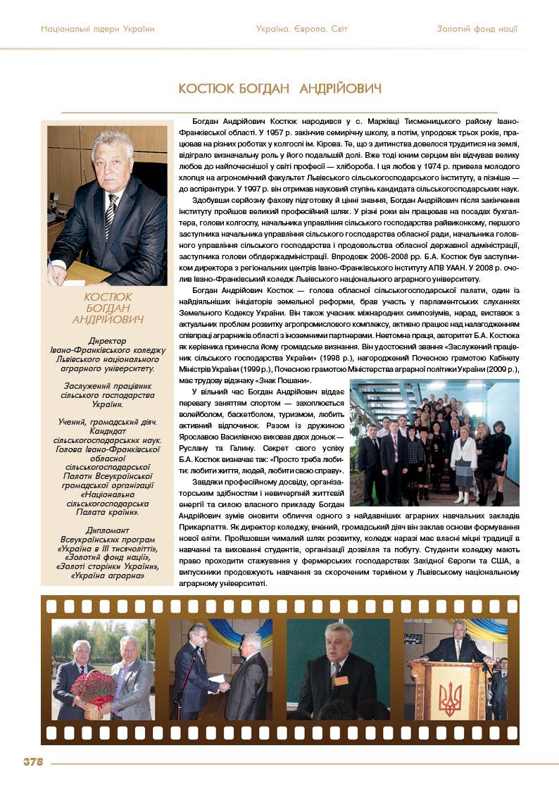 Костюк Богдан Андрійович