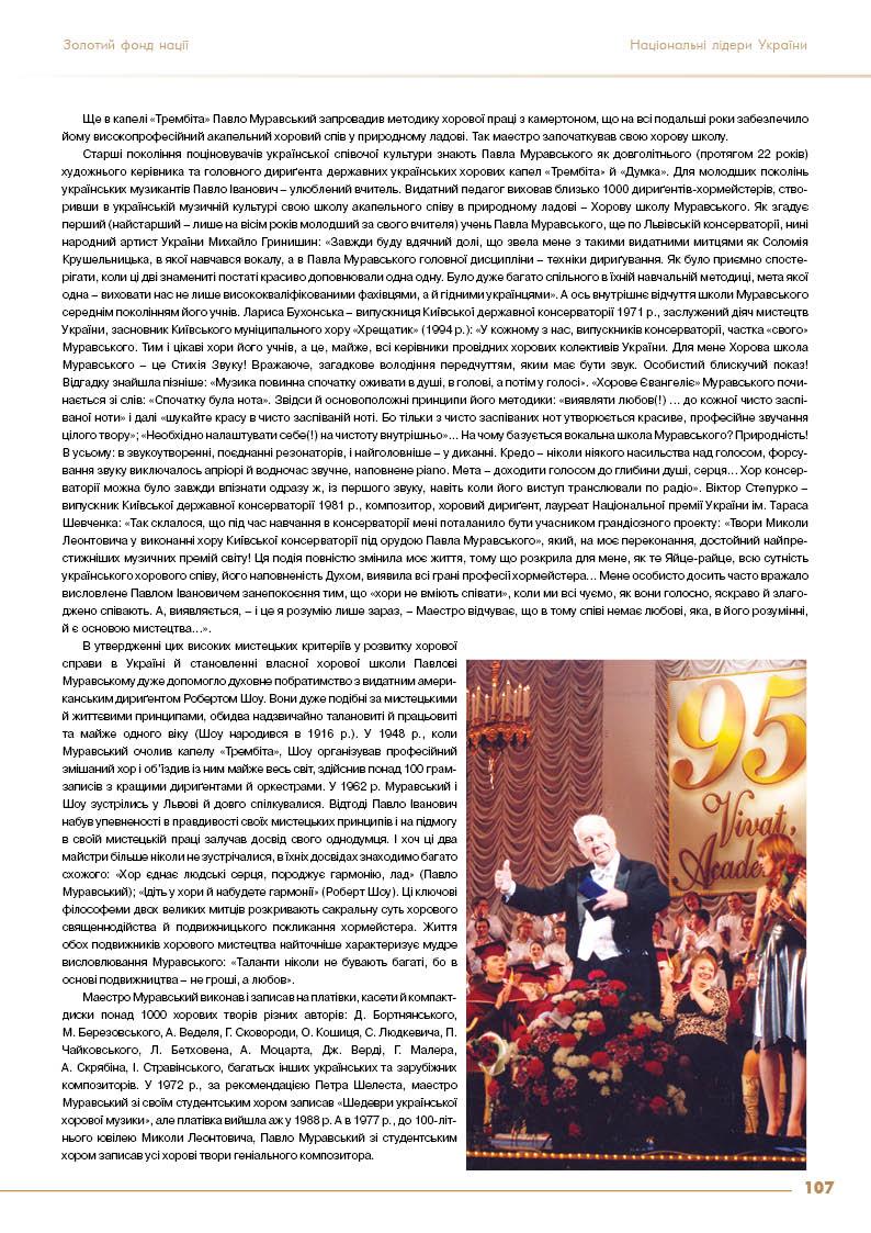 Павло Муравський - митець і педагог. До 100 - літнього ювілею