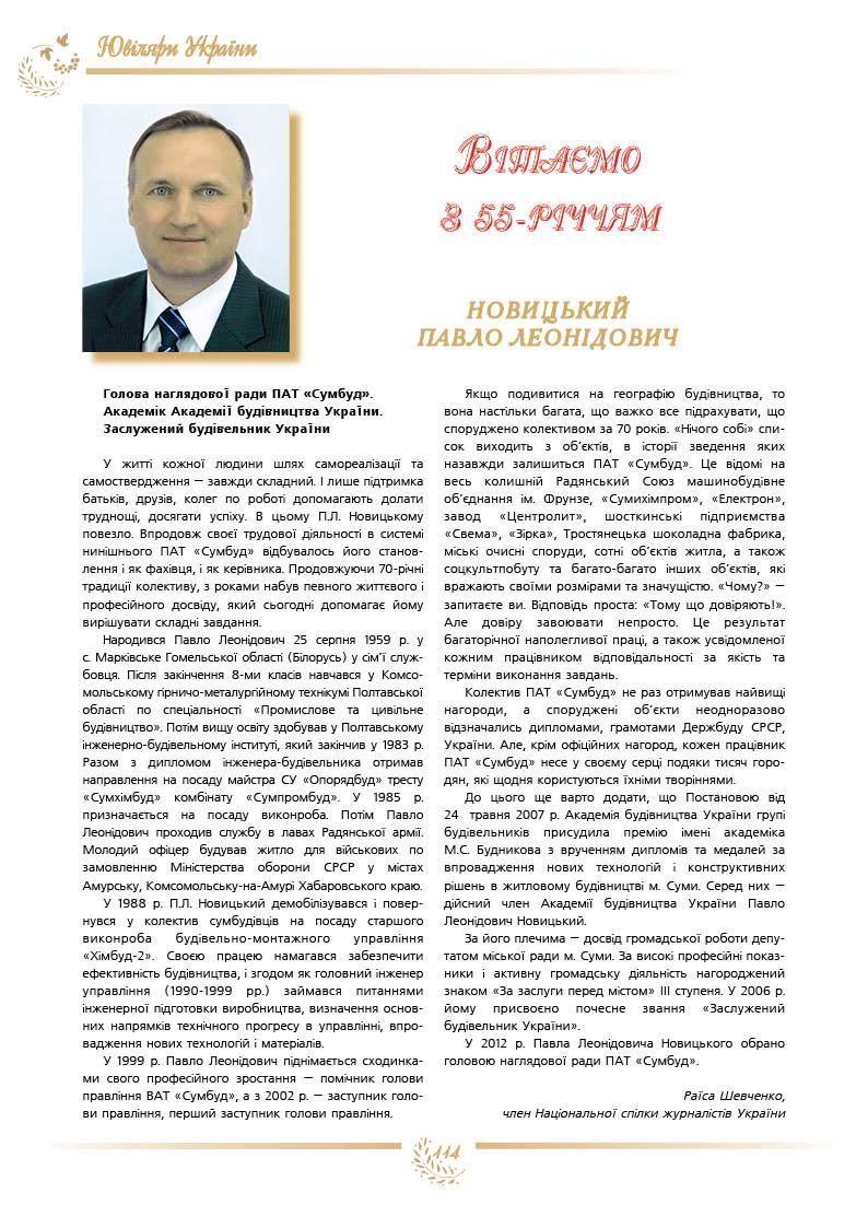 Новицький Павло Леонідович. Голова наглядової ради ПАТ