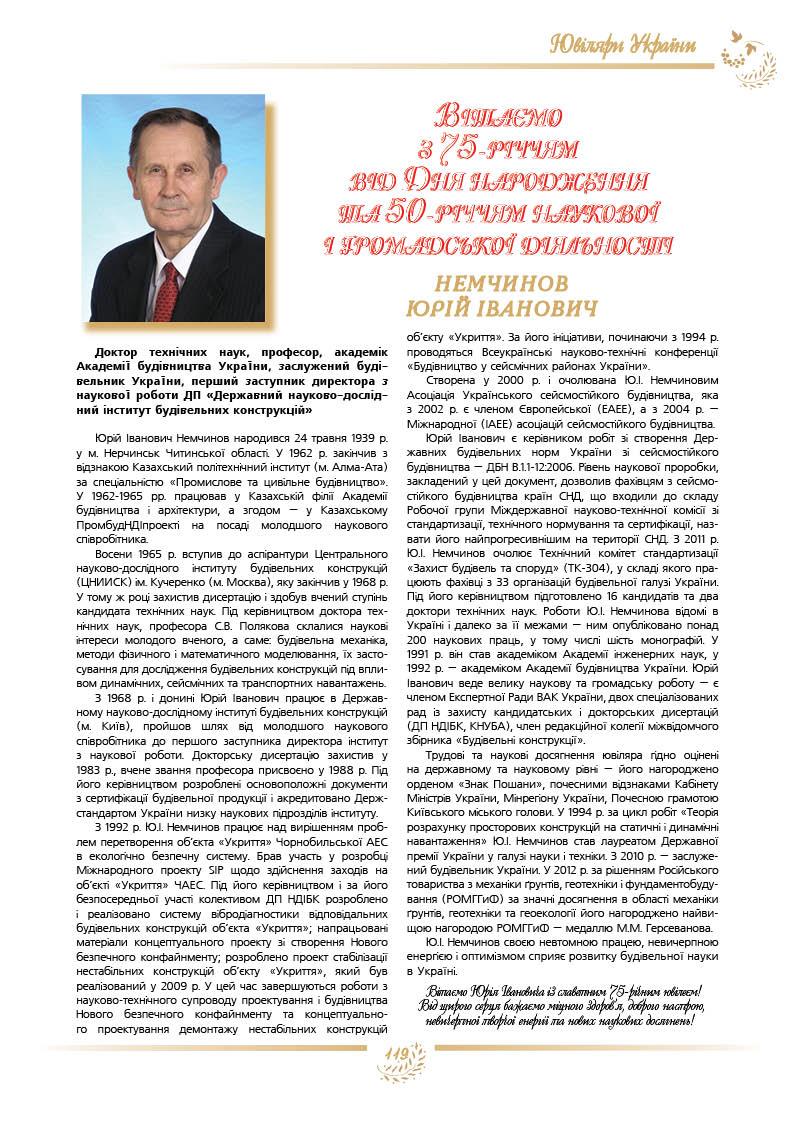 Немчинов Юрій Іванович. Доктор технічних наук