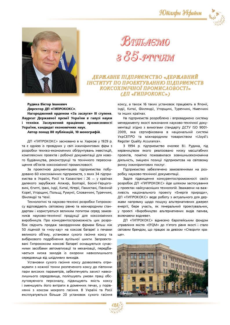 Рудика Віктор Іванович. Директор ДП