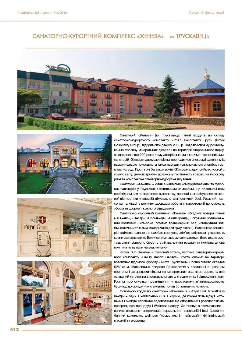 Санаторно-курортний комплекс
