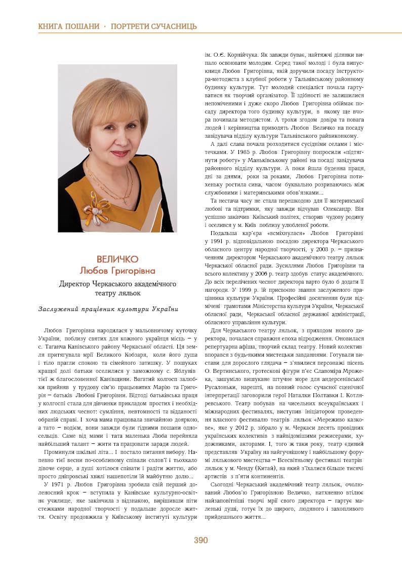 Величко Любов Григорівна