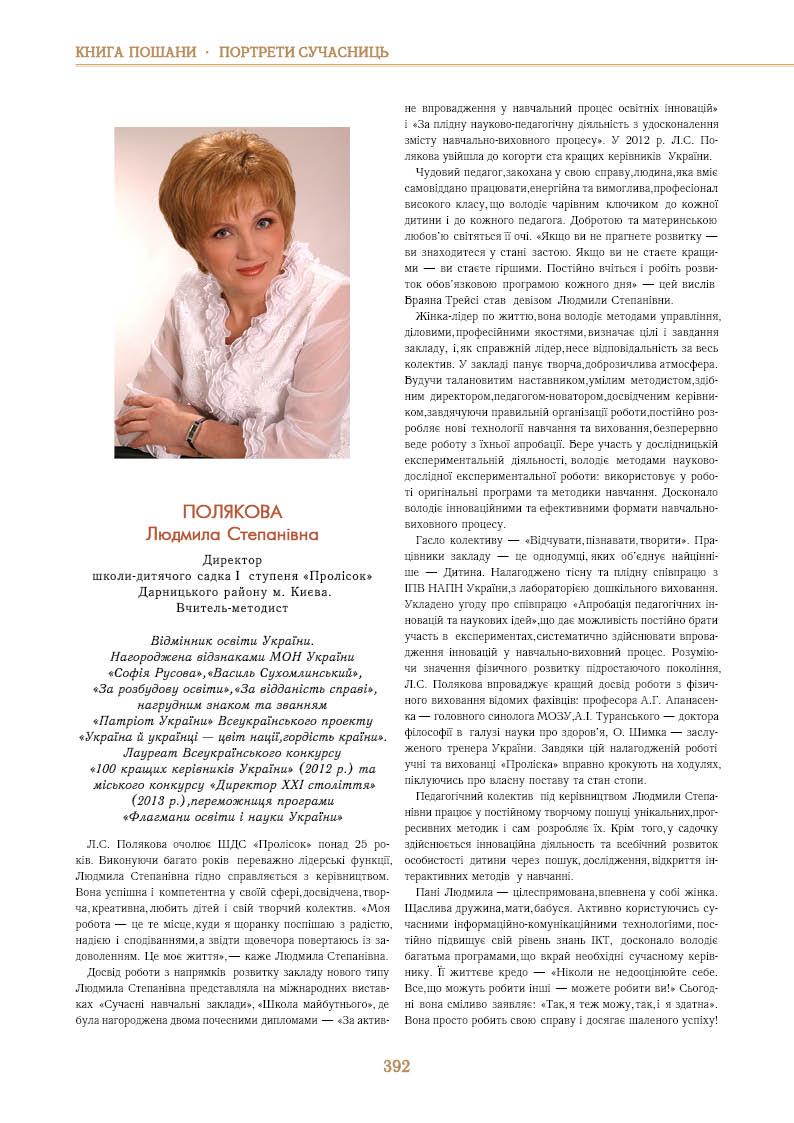 Полякова Людмила Степанівна