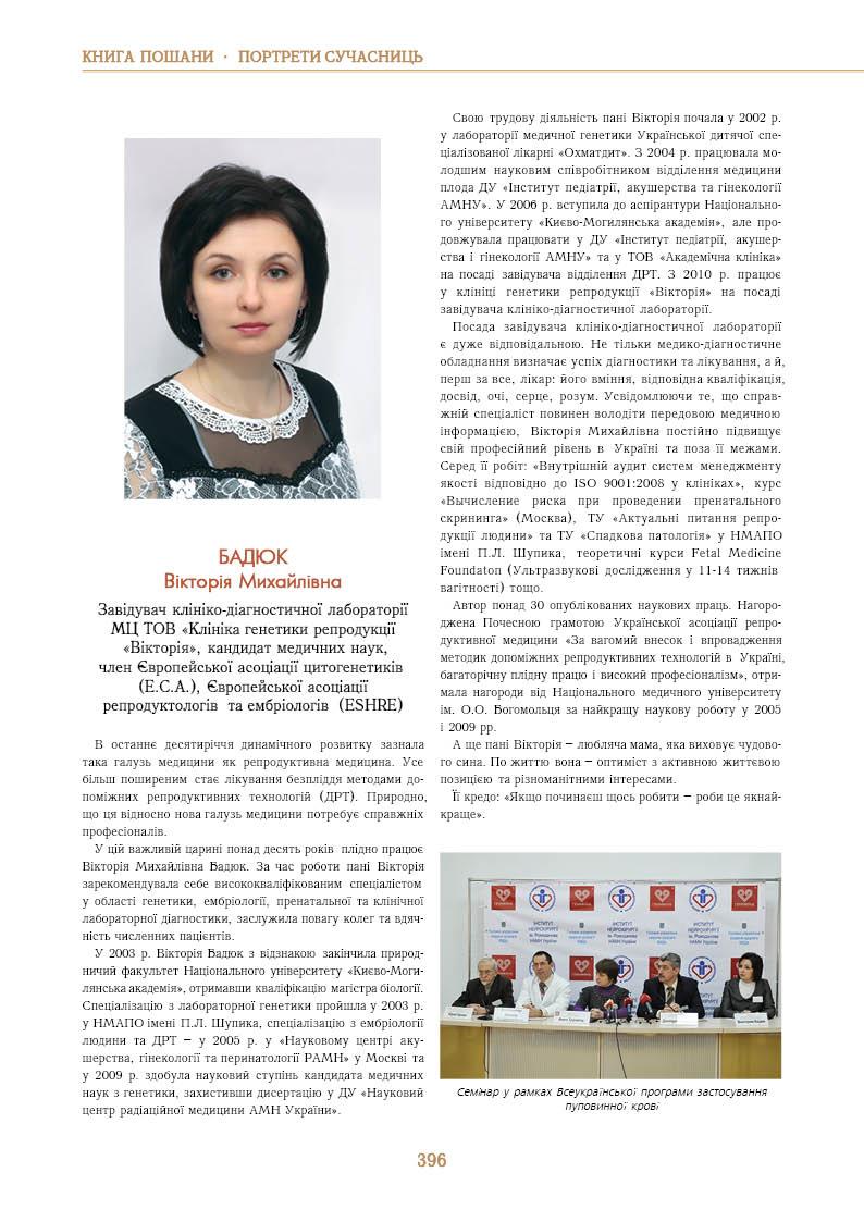 Бадюк Вікторія Михайлівна