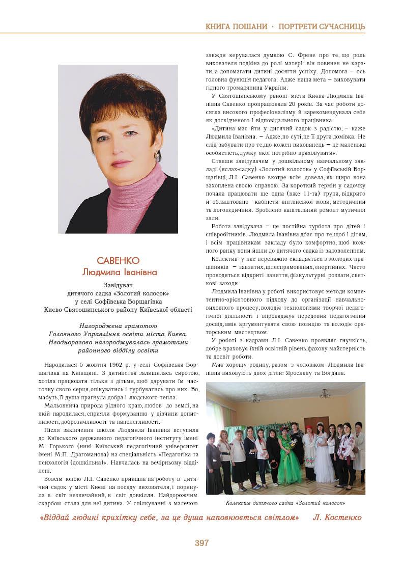 Савенко Людмила Іванівна