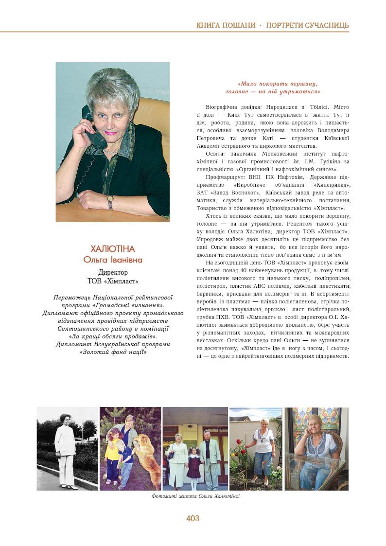 Халютіна Ольга Іванівна