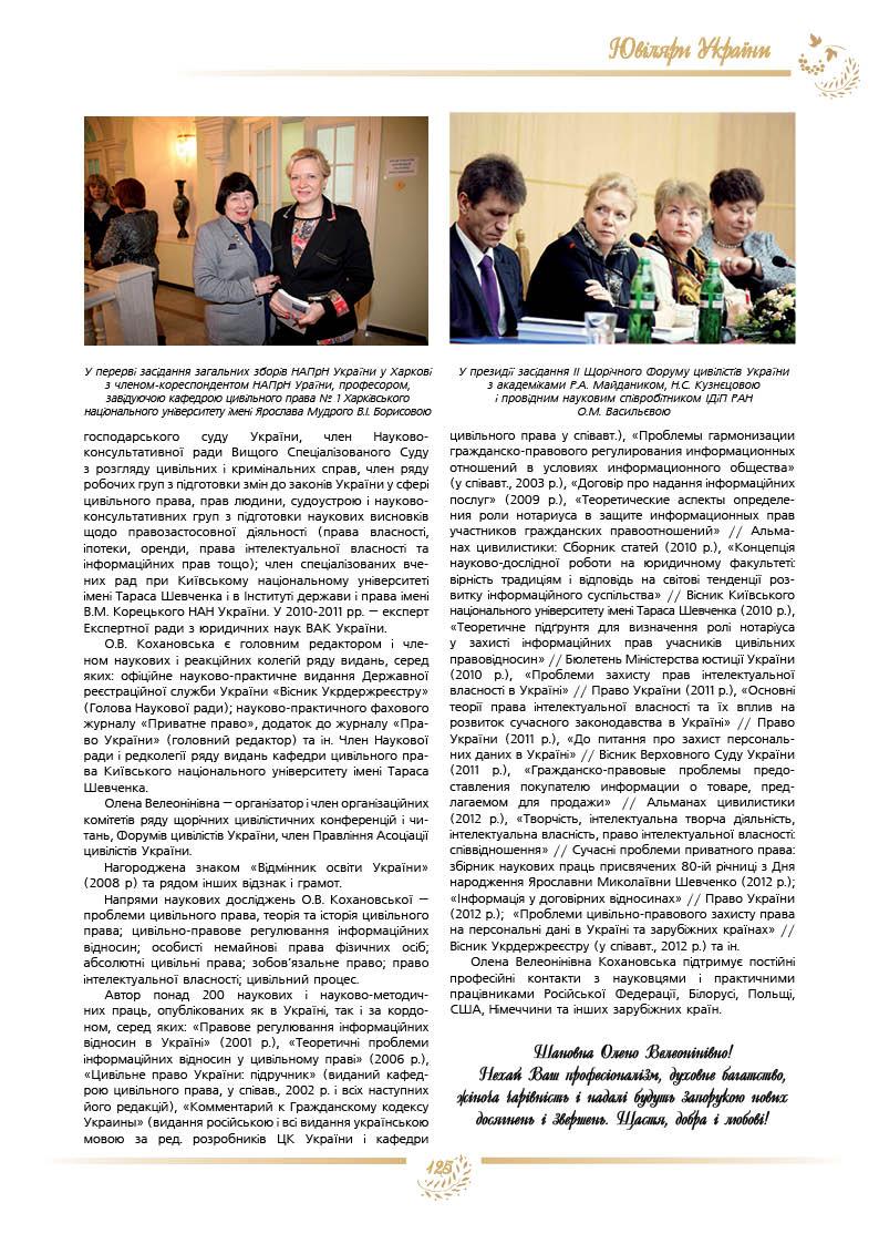 Кохановська Олена Велеонілівна. Член-кореспондент НАПрН України