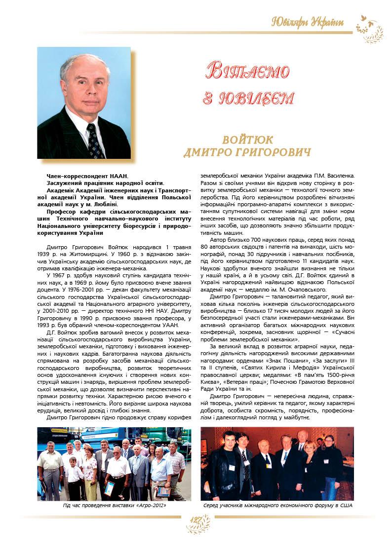Войтюк Дмитро Григорович. Заслужений працівник народної освіти України