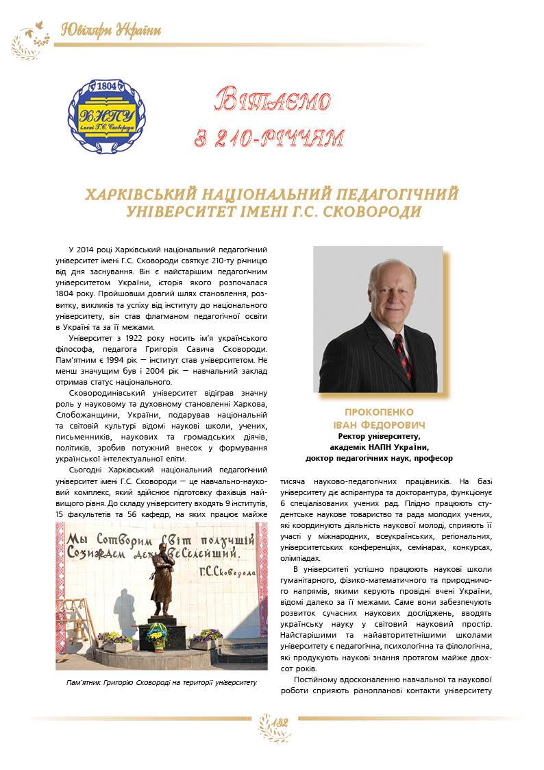 Харківський національний педагогічний університет імені Г.С. Сковороди
