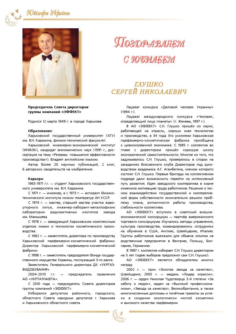 Глушко Сергей Николаевич
